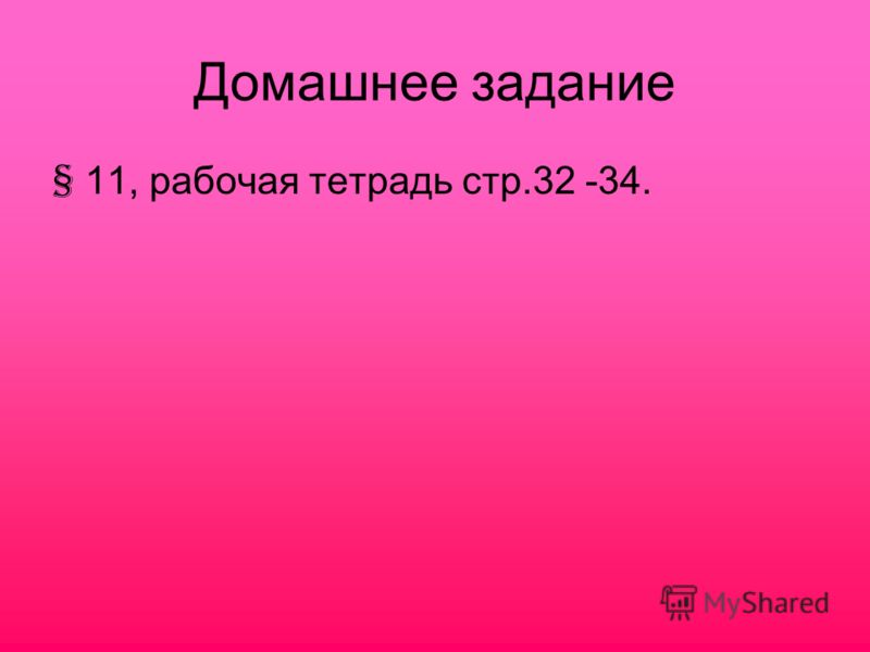 Домашнее задание § 11, рабочая тетрадь стр.32 -34.