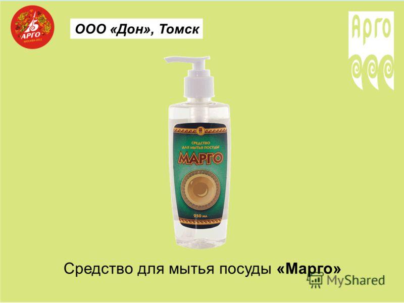 Средство для мытья посуды «Марго» ООО «Дон», Томск