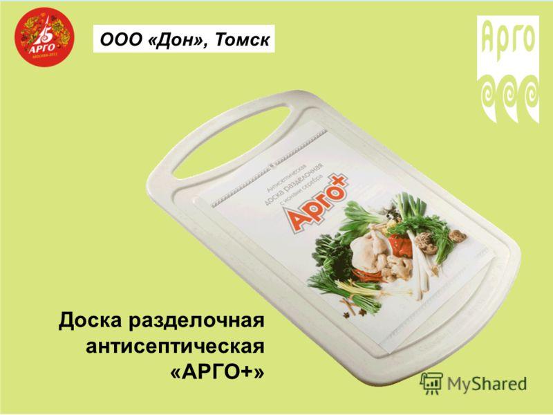 Доска разделочная антисептическая «АРГО+» ООО «Дон», Томск