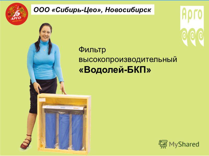 ООО «Сибирь-Цео», Новосибирск Фильтр высокопроизводительный «Водолей-БКП»