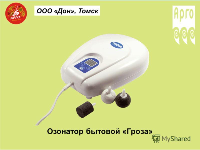 Озонатор бытовой «Гроза» ООО «Дон», Томск