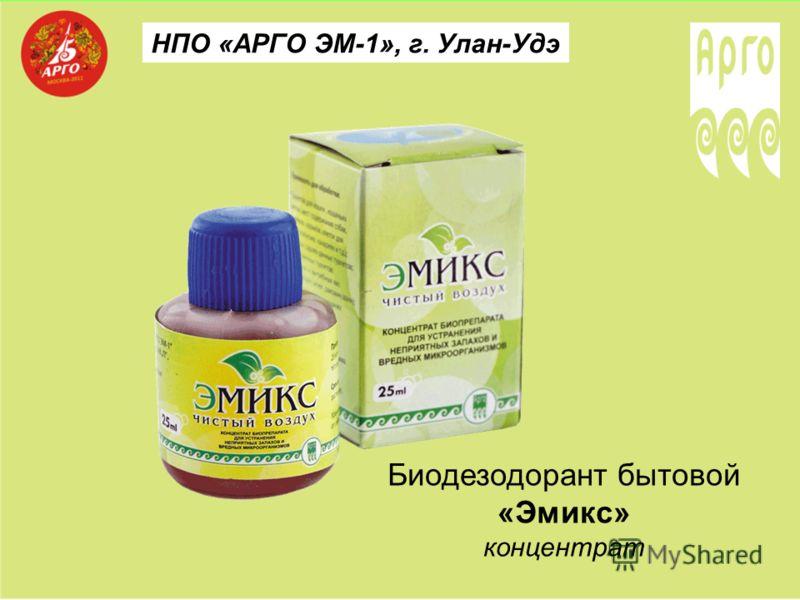 НПО «АРГО ЭМ-1», г. Улан-Удэ Биодезодорант бытовой «Эмикс» концентрат