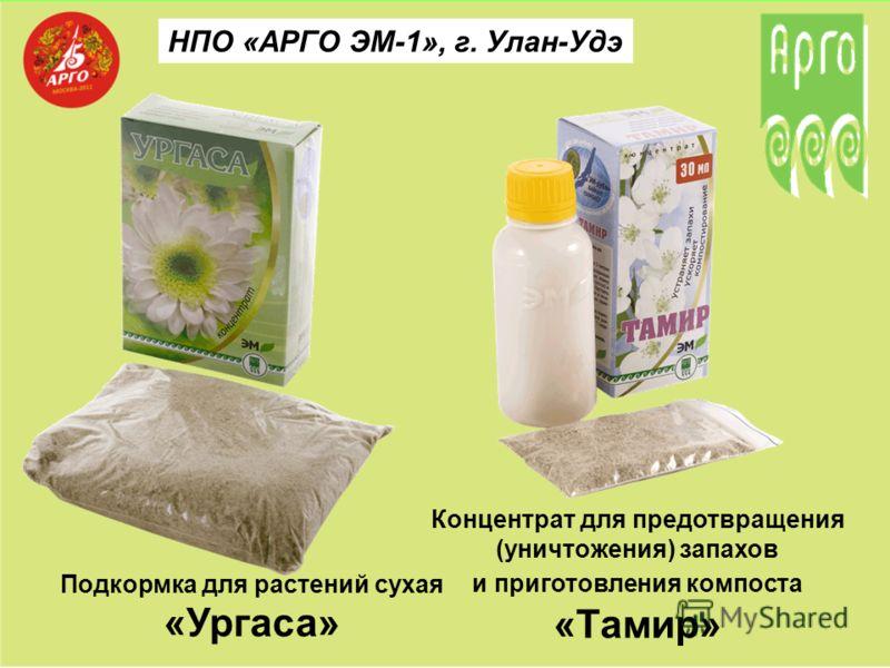 Концентрат для предотвращения (уничтожения) запахов и приготовления компоста «Тамир» НПО «АРГО ЭМ-1», г. Улан-Удэ Подкормка для растений сухая «Ургаса»