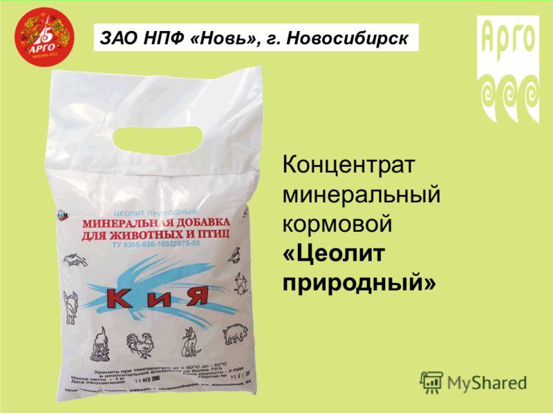 Концентрат минеральный кормовой «Цеолит природный» ЗАО НПФ «Новь», г. Новосибирск