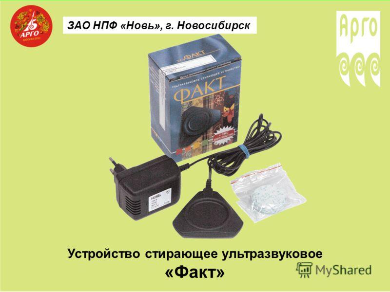 Устройство стирающее ультразвуковое «Факт» ЗАО НПФ «Новь», г. Новосибирск
