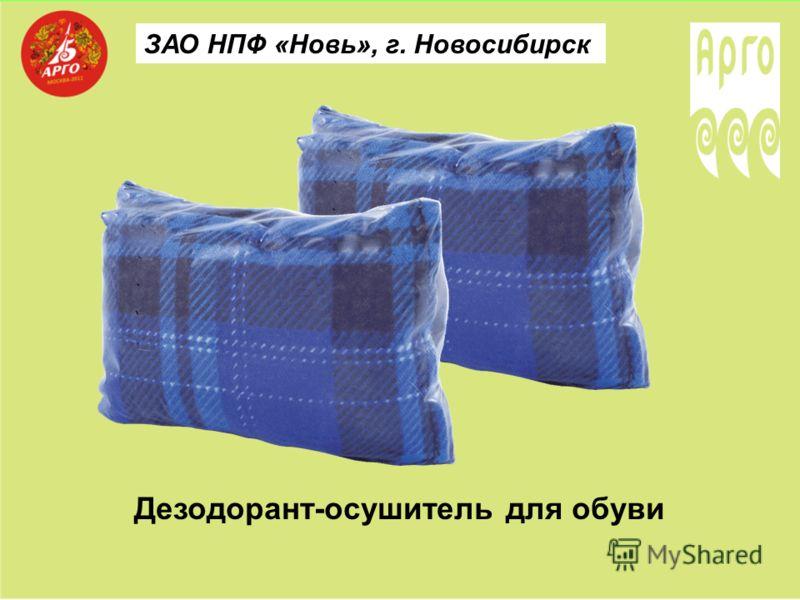 Дезодорант-осушитель для обуви ЗАО НПФ «Новь», г. Новосибирск