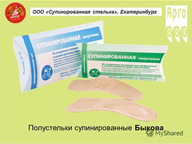 ООО «Супинированная стелька», Екатеринбург Полустельки супинированные Быкова