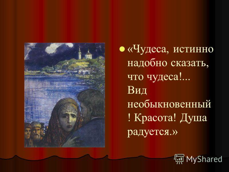 Быт и нравы города калинова в пьесе а н