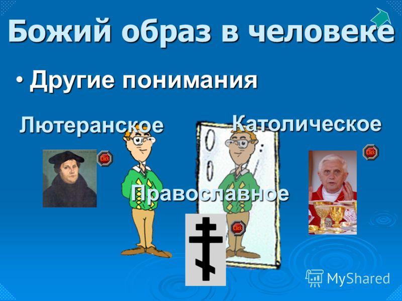 Лютеранское Другие понимания Католическое Православное