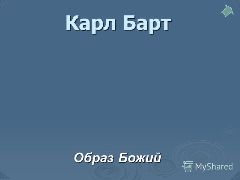 Карл Барт Образ Божий