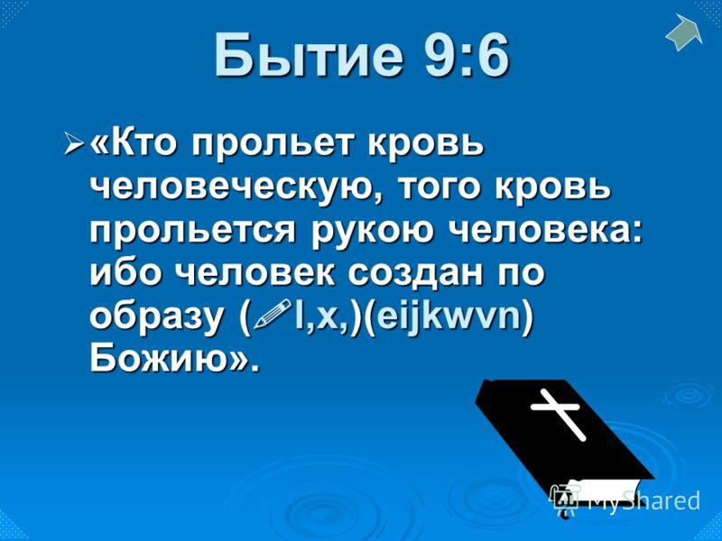 «Кто прольет кровь человеческую, того кровь прольется рукою человека: ибо человек создан по образу (!l,x,)(eijkwvn) Божию». «Кто прольет кровь человеческую, того кровь прольется рукою человека: ибо человек создан по образу (!l,x,)(eijkwvn) Божию». Бы