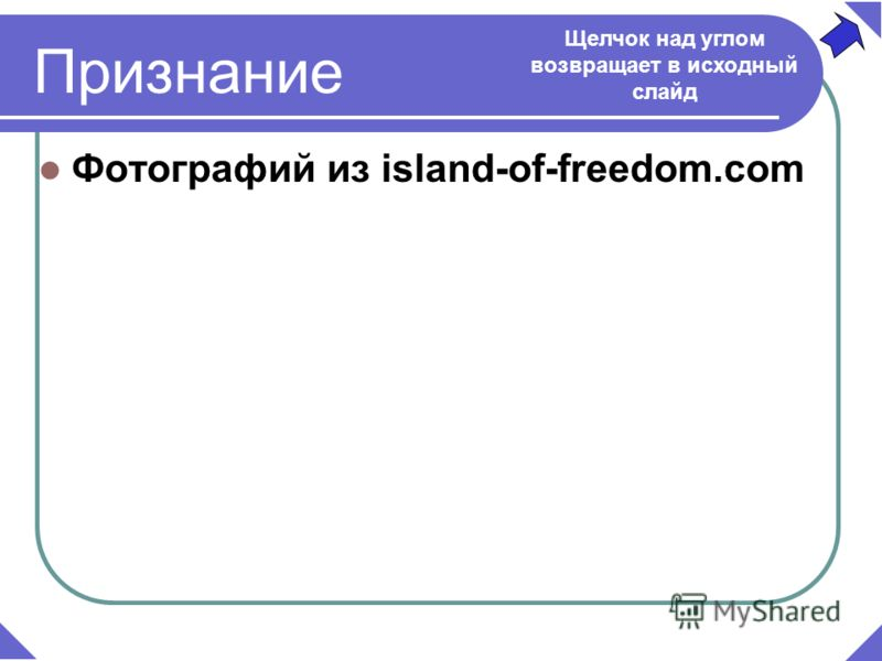 Фотографий из island-of-freedom.com Щелчок над углом возвращает в исходный слайд Признание