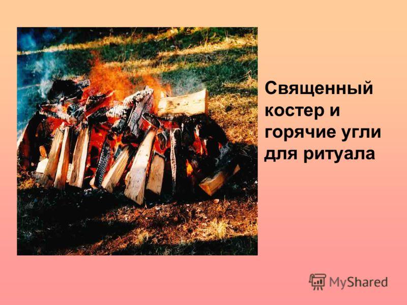 Священный костер и горячие угли для ритуала