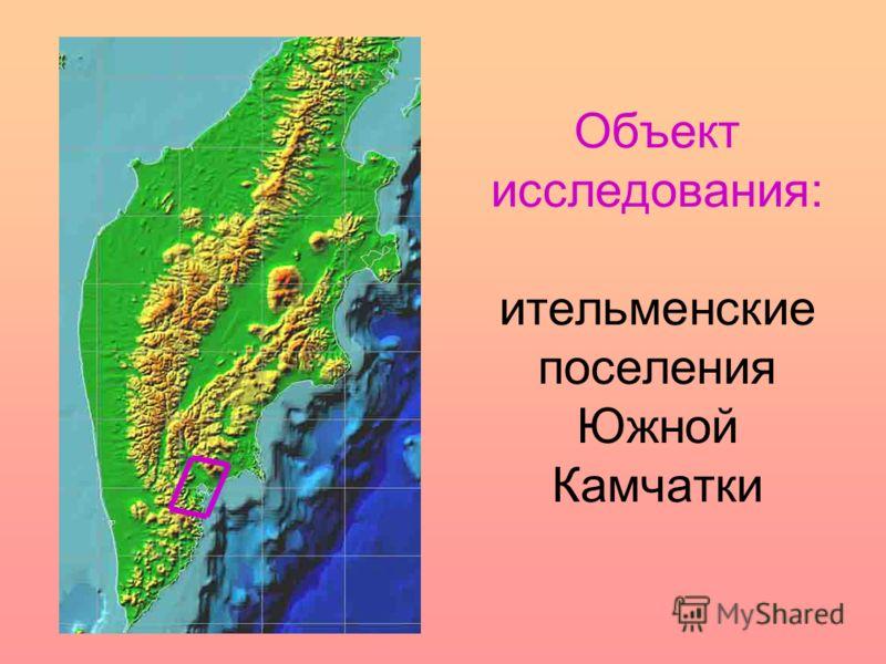 Объект исследования: ительменские поселения Южной Камчатки