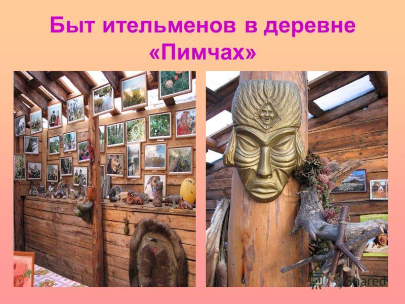 Быт ительменов в деревне «Пимчах»