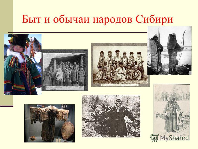Быт и обычаи народов Сибири