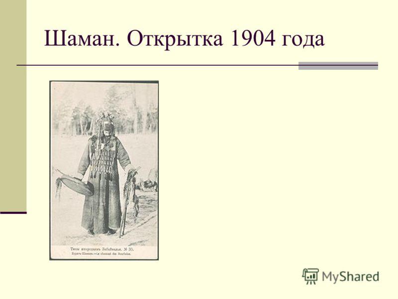 Шаман. Открытка 1904 года