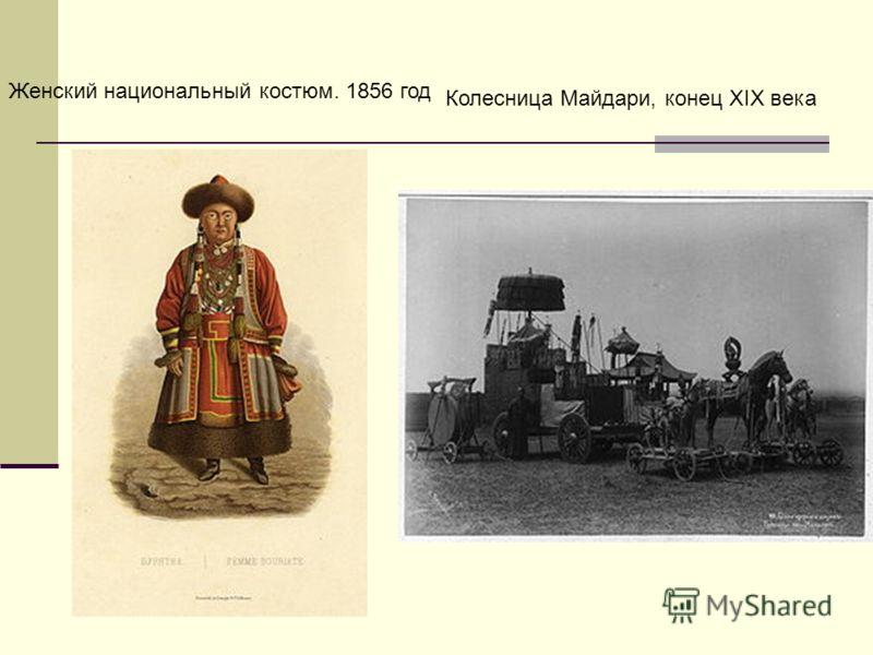 Женский национальный костюм. 1856 год Колесница Майдари, конец XIX века