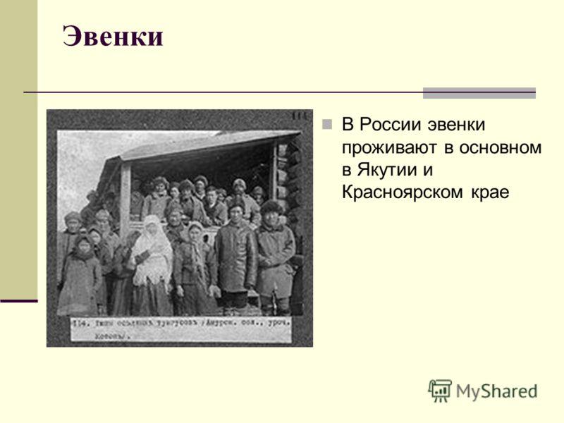 Эвенки В России эвенки проживают в основном в Якутии и Красноярском крае