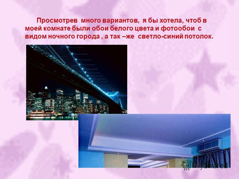 Просмотрев много вариантов, я бы хотела, чтоб в моей комнате были обои белого цвета и фотообои с видом ночного города, а так –же светло-синий потолок.