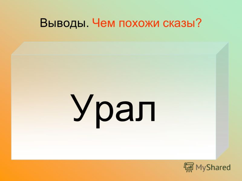 Выводы. Чем похожи сказы? Урал
