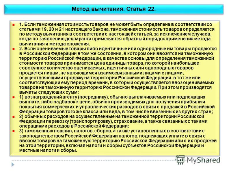 1. Если таможенная стоимость товаров не может быть определена в соответствии со статьями 19 и 20 настоящего Закона, таможенной стоимостью товаров является стоимость сделки с однородными товарами, проданными на экспорт в Российскую Федерацию и вывезен
