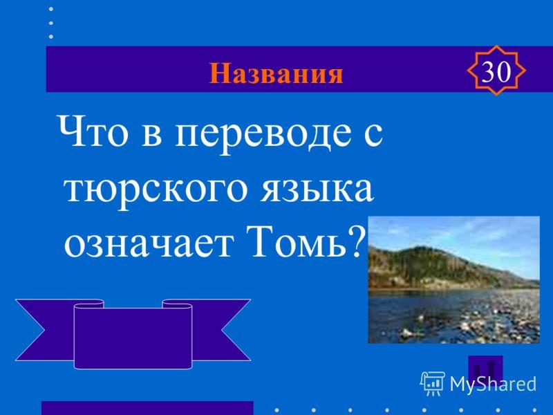 Названия Почему город Северск называли Томск 7? секретность 30