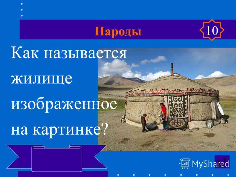 Народы Назовите народность изображенную на картинке. татары 10