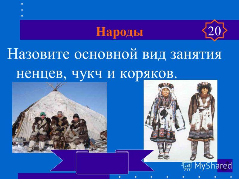Народы Народы каких антропологических типов населяют Сибирь? 1 2 3 все 20
