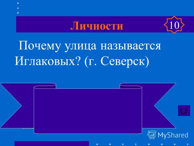 Личности Назовите первого мэра города Северска. Николай Иванович Кузьменко 10