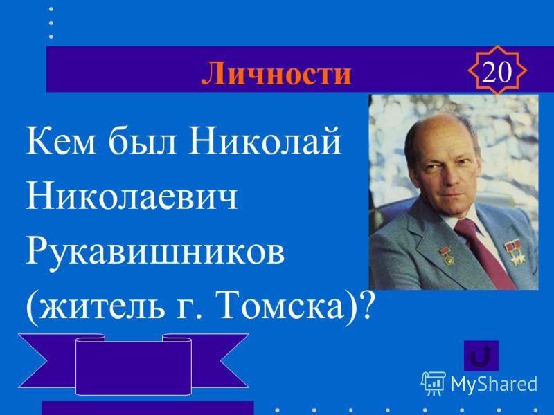 Личности Кто покорил Сибирь? Атаман Ермак 10