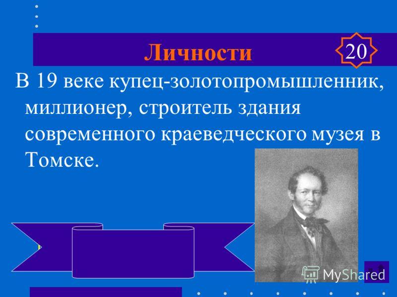 Личности Кем был Николай Николаевич Рукавишников (житель г. Томска)? космонавт 20