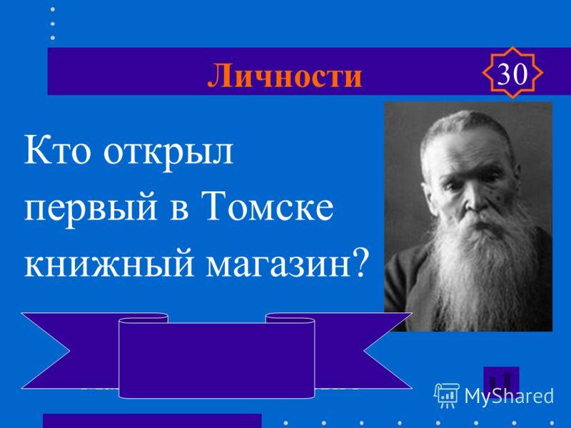 Личности Назовите имя первого Томского губернатора Василий Семенович Хвостов 30