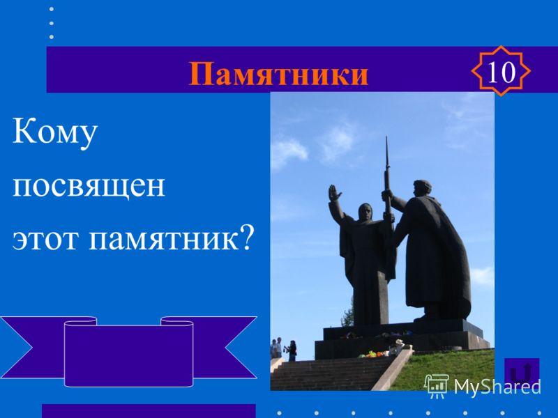 Памятники Кому посвящен этот памятник? Антон Павлович Чехов 10