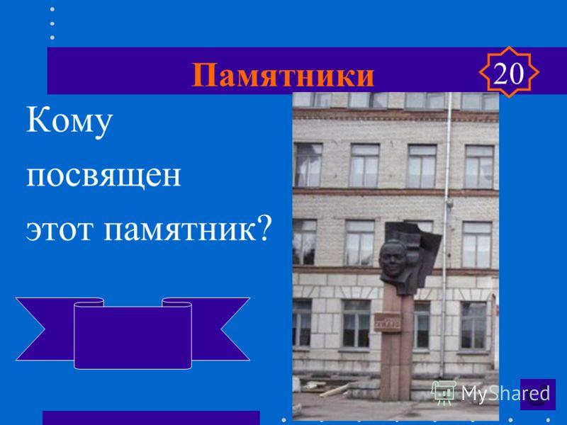 Памятники Кому посвящен этот памятник? ликвидаторам аварии на Чернобыльской АЭС 20