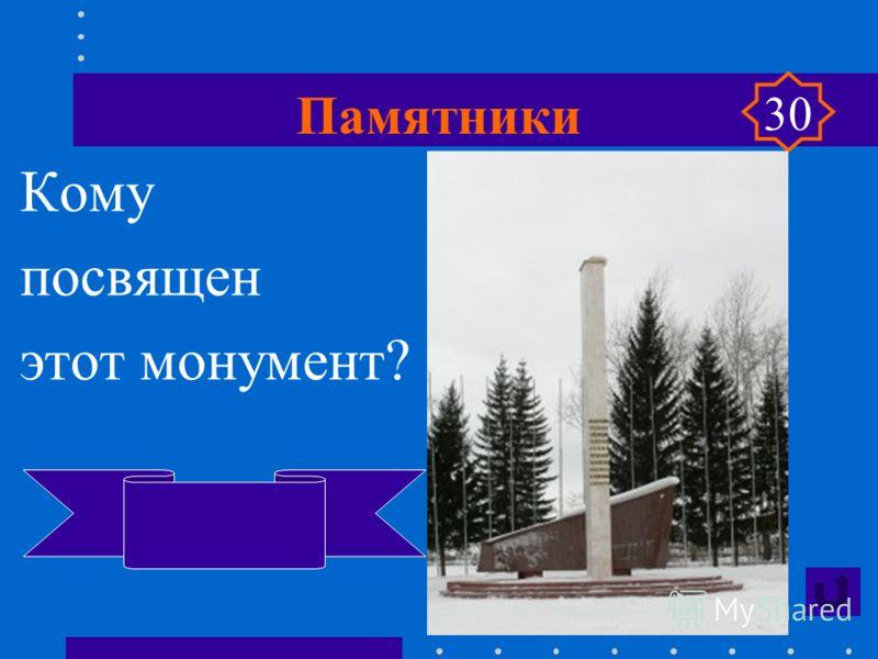 Памятники Кому посвящен этот памятник? Аркадию Петровичу Гайдару 20