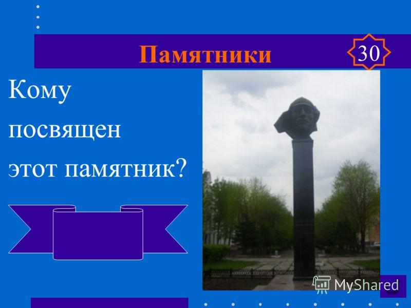 Памятники Кому посвящен этот монумент? молодым покорителям Сибири 30
