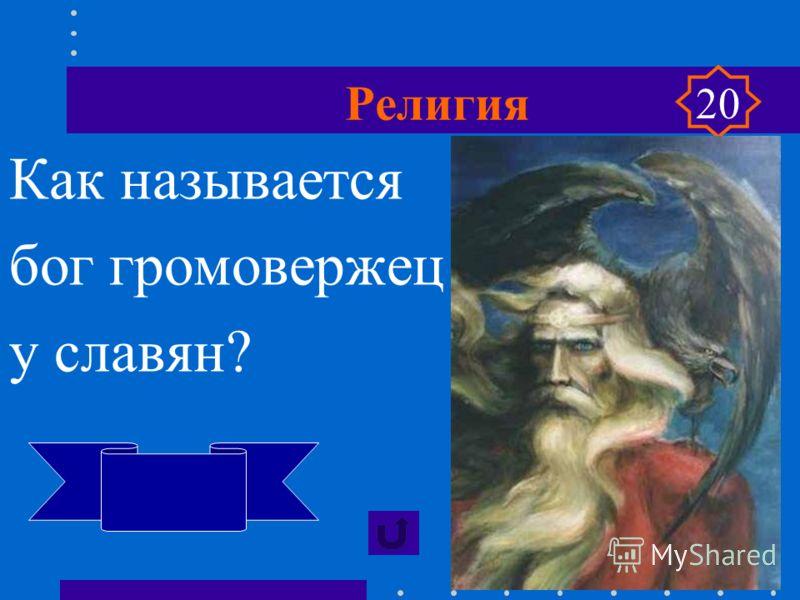 Религия Как называется богиня плодородия и урожая у славян? Макошь 20