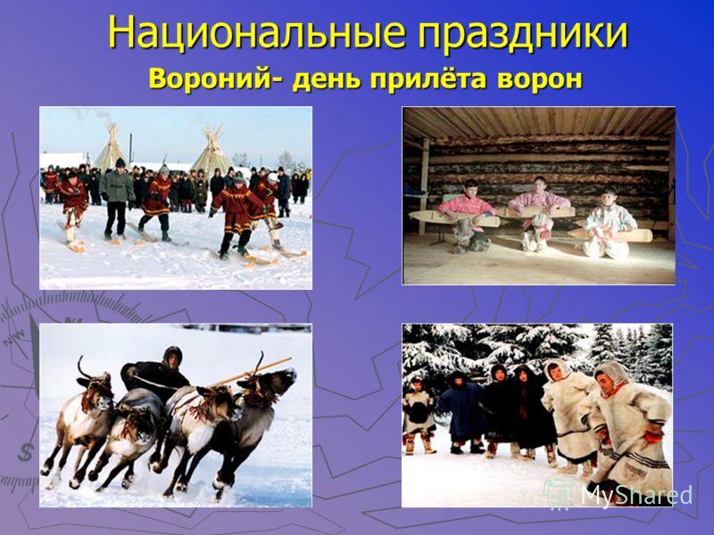 Национальные праздники Вороний- день прилёта ворон