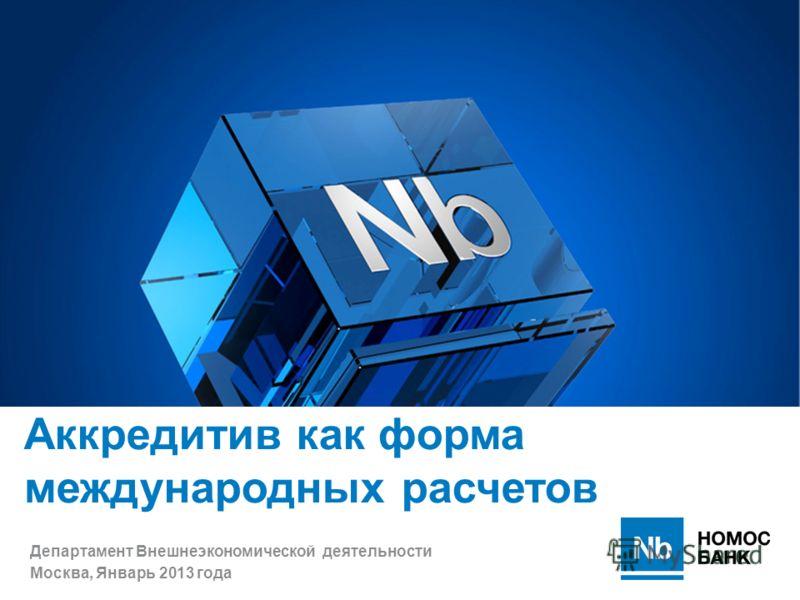 Департамент Внешнеэкономической деятельности Москва, Январь 2013 года Аккредитив как форма международных расчетов