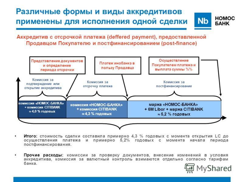 Аккредитив с отсрочкой платежа (deffered payment), предоставленной Продавцом Покупателю и постфинансированием (post-finance) Различные формы и виды аккредитивов применены для исполнения одной сделки Итого: стоимость сделки составила примерно 4,3 % го
