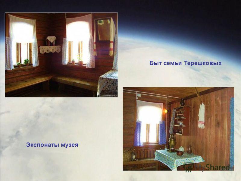 Экспонаты музея Быт семьи Терешковых
