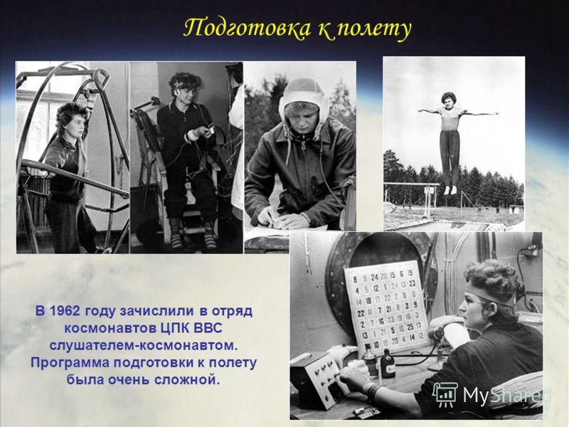 Подготовка к полету В 1962 году зачислили в отряд космонавтов ЦПК ВВС слушателем-космонавтом. Программа подготовки к полету была очень сложной.