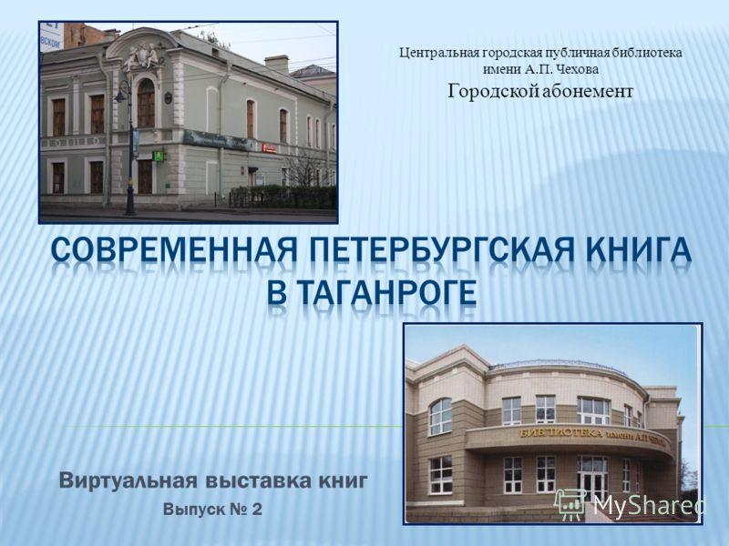 Виртуальная выставка книг Выпуск 2 Центральная городская публичная библиотека имени А.П. Чехова Городской абонемент