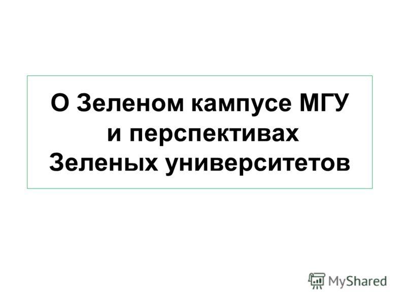 О Зеленом кампусе МГУ и перспективах Зеленых университетов