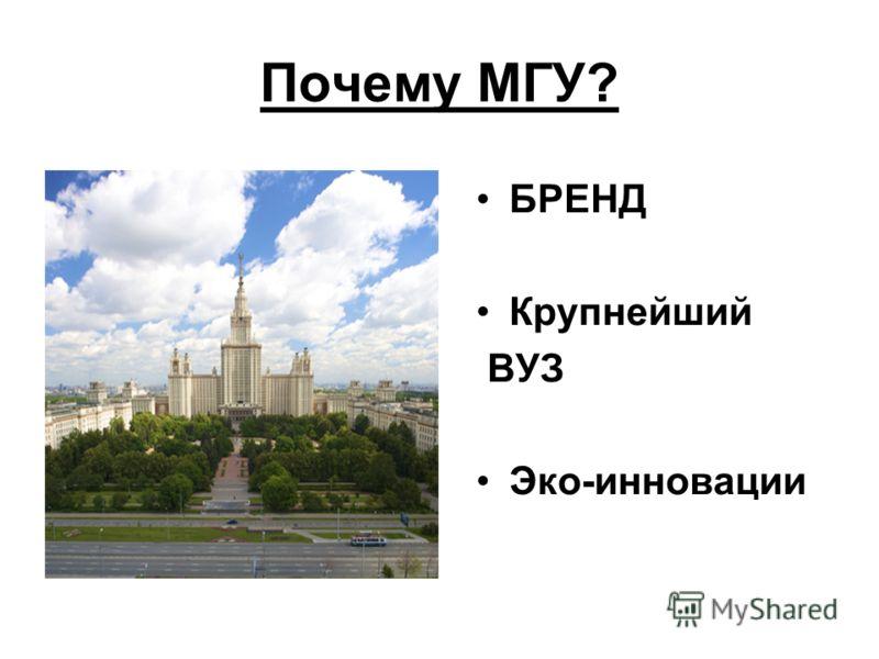 Почему МГУ? БРЕНД Крупнейший ВУЗ Эко-инновации