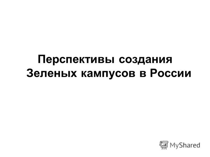 Перспективы создания Зеленых кампусов в России