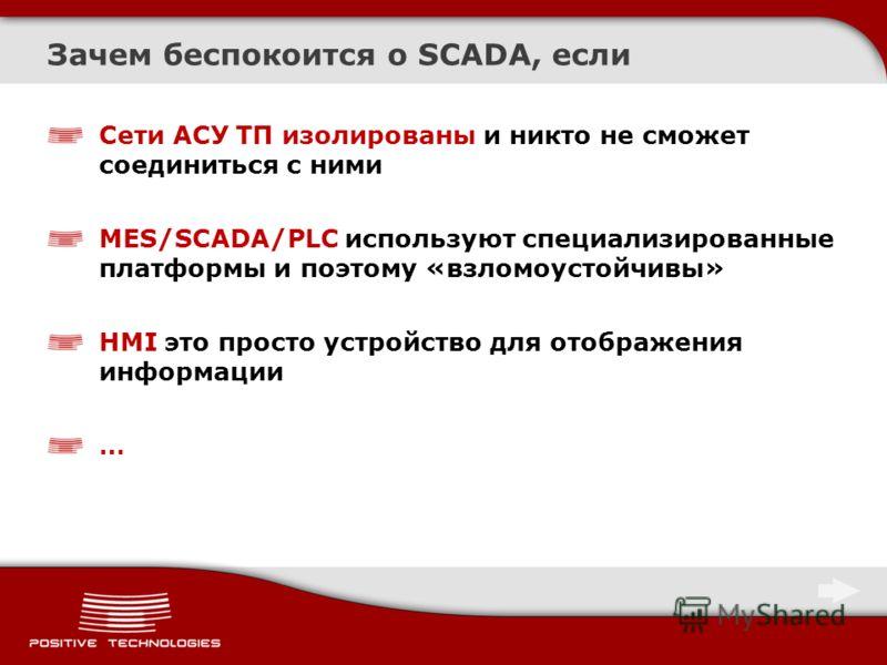 Зачем беспокоится о SCADA, если Сети АСУ ТП изолированы и никто не сможет соединиться с ними MES/SCADA/PLC используют специализированные платформы и поэтому «взломоустойчивы» HMI это просто устройство для отображения информации …
