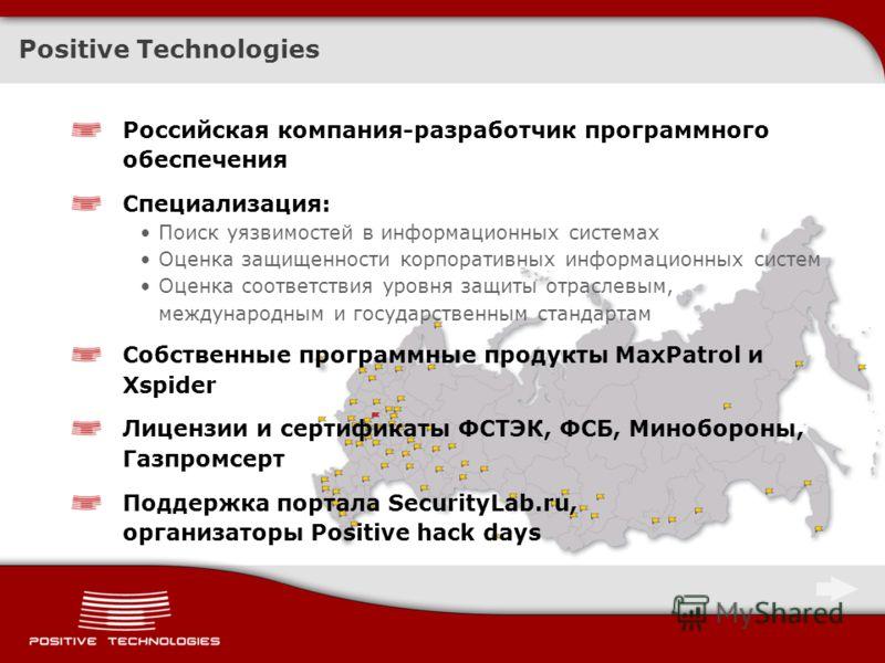 Российская компания-разработчик программного обеспечения Специализация: Поиск уязвимостей в информационных системах Оценка защищенности корпоративных информационных систем Оценка соответствия уровня защиты отраслевым, международным и государственным
