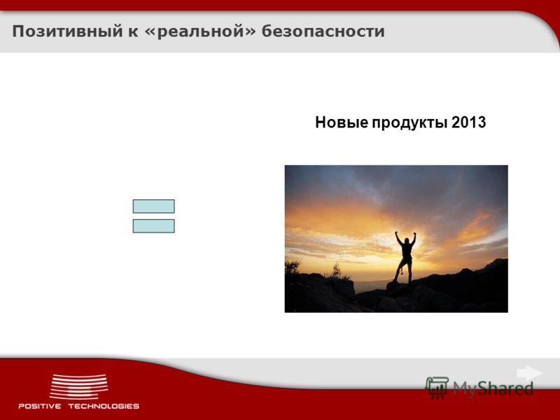 Позитивный к «реальной» безопасности Новые продукты 2013